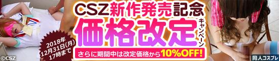 CSZ新作発売記念価格改定キャンペーン