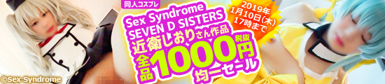 Sex Syndrome、SEVEN D SISTERS近衛しおりさん作品全品1000円(税抜)均一セール