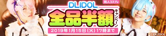 DLIDOL全作品半額キャンペーン