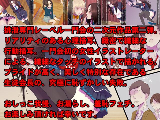 恥辱のお〇っこお漏らし 〜生徒会長「雨音」編〜のサンプル画像
