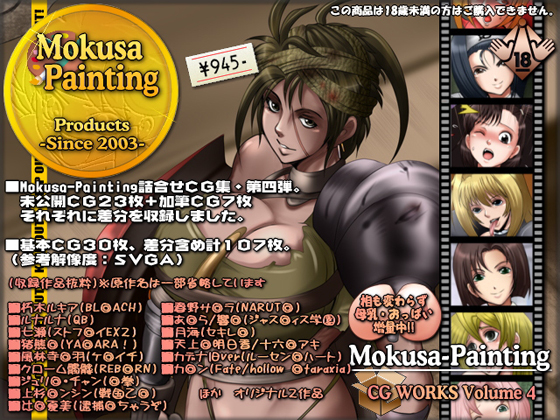 Mokusa-Painting CG WORKS Vol.4