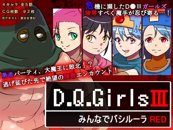 D.Q.GirlsIII みんなでバシルーラ RED