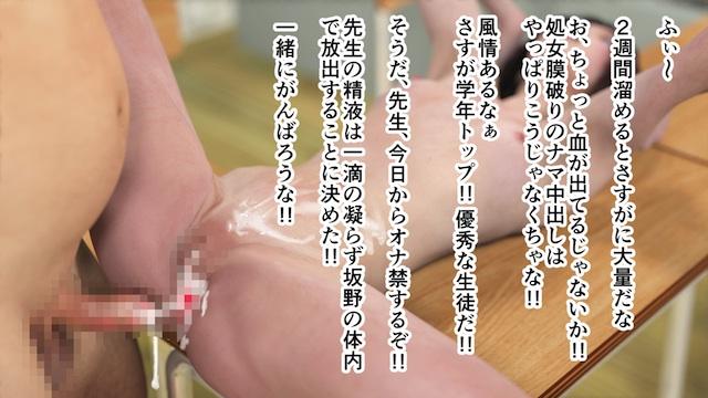 アイドル制服女子処女強奪ナマ中出しヤリたい放題のサンプル画像