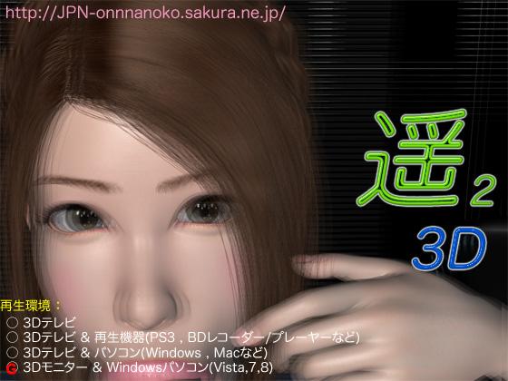 遥2 3D
