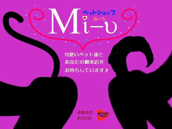 ペットショップ【Mi−u】