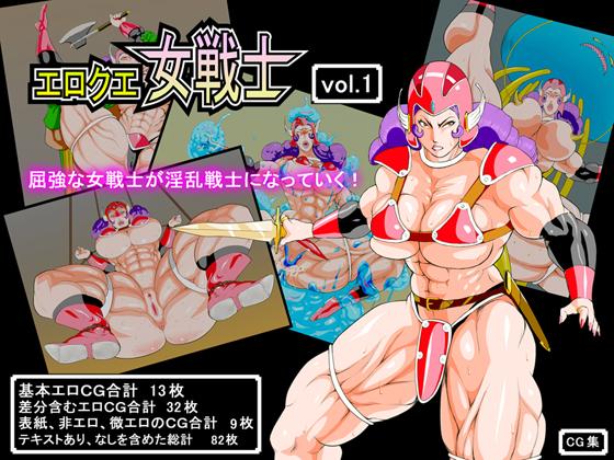 エロクエ女戦士vol.1