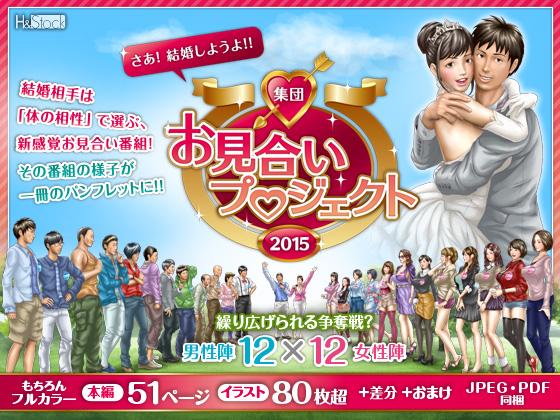 婚活応援番組「集団 お見合いプロジェクト2015」