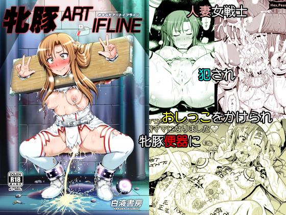 牝豚 ART IFLINE