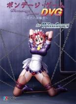 ボンデージ・ゲームDVG〜深窓の隷嬢達〜 for Windows DL版