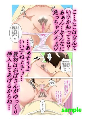 息子の友達〜爆乳奥様の童貞筆下ろし〜後編のサンプル画像