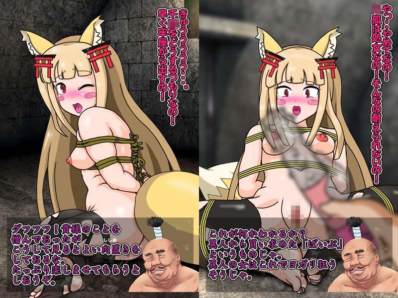 殿の怒りに触れた狐娘は牢屋で辱められたそうじゃ〜のサンプル画像