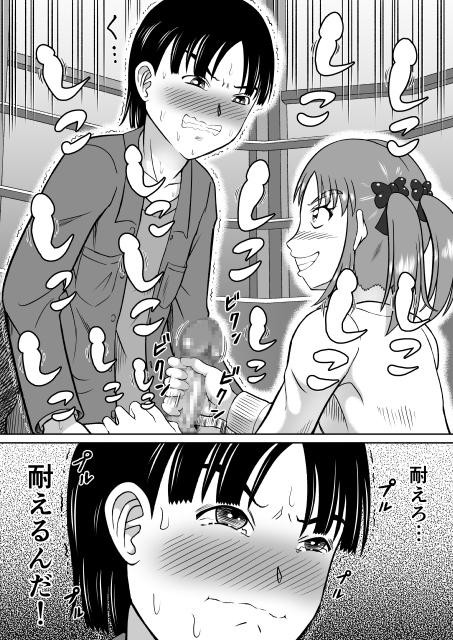 ドSなマコちゃんのサンプル画像