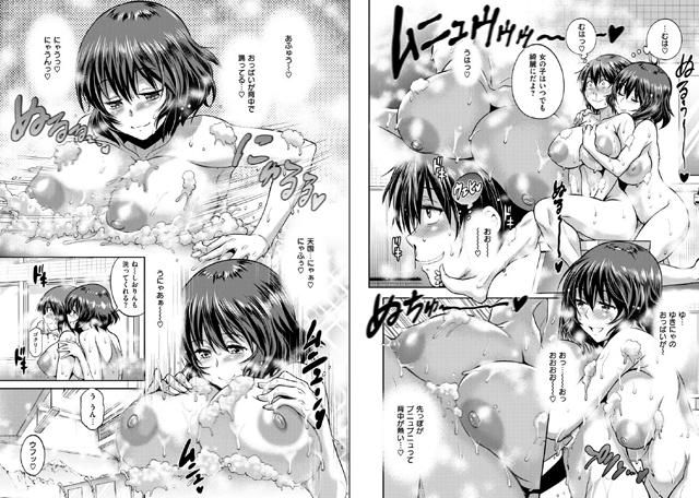 COMIC E×E 【12】のサンプル画像