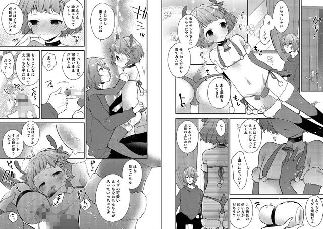 オトコのコHEAVEN 【Vol.37】  聖夜のビッチ天使 男の娘のサンプル画像2