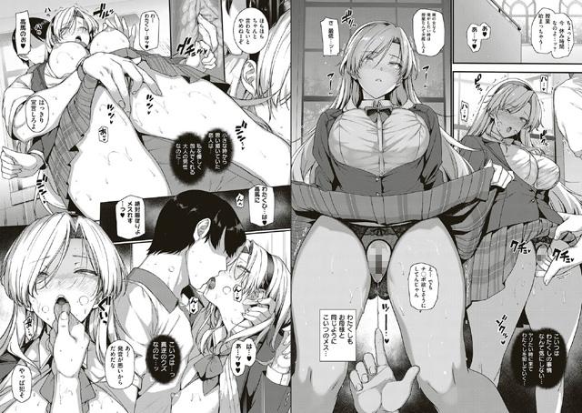 COMIC E×E 【17】のサンプル画像