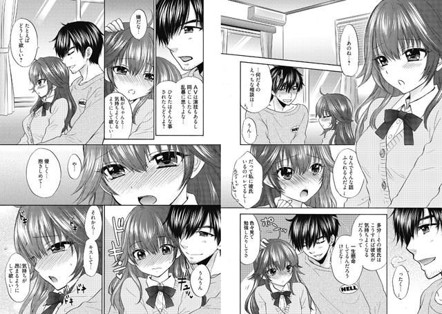 恋愛ファンクション 【第1回】のサンプル画像