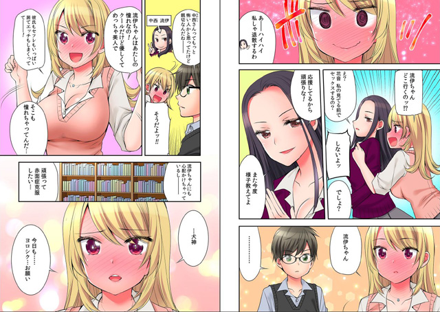 JKのナカ、あったかい・・・! 〜図書準備室で巨乳JKに挿入!〜 【第二話】のサンプル画像2