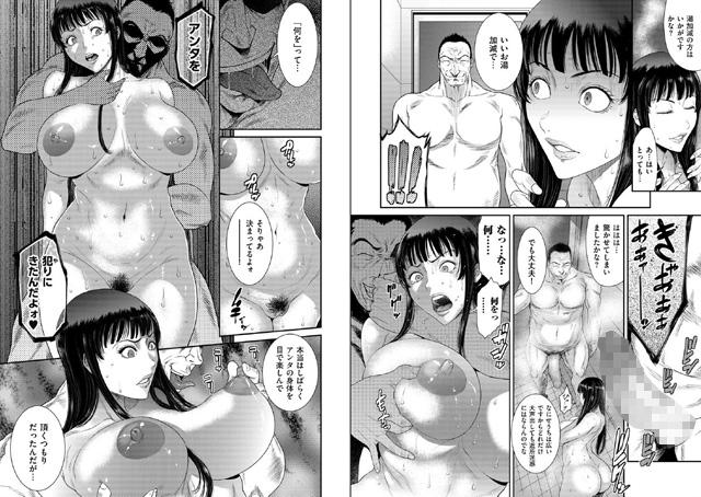 comicクリベロン DUMA 【Vol.18】のサンプル画像2