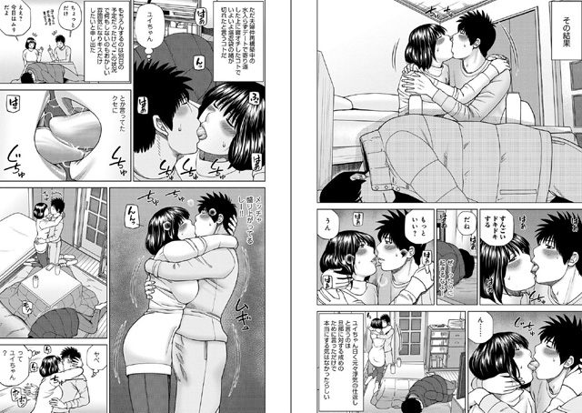 WEB版コミック激ヤバ! 【Vol.131】のサンプル画像
