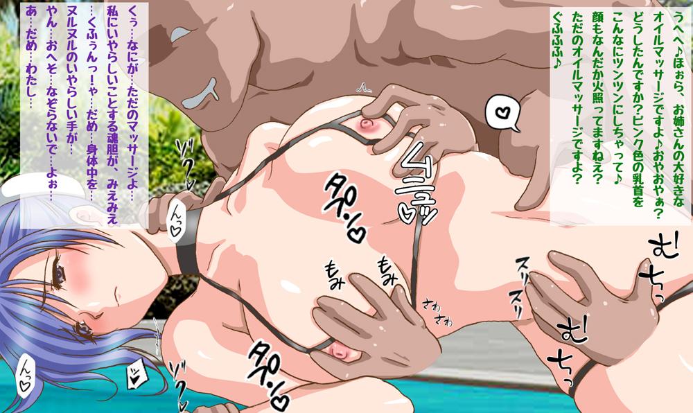 ドスケベエロ水着のお姉さんを襲いまくっちゃおう♪のサンプル画像