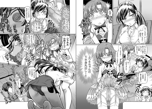 comicクリベロン 【Vol.94】のサンプル画像