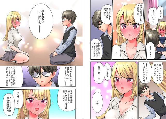 JKのナカ、あったかい・・・! 〜図書準備室で巨乳JKに挿入!〜 【第十三話】のサンプル画像