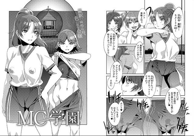 MC学園 〜催眠の鐘なる時、色に狂う令嬢〜 【2巻】のサンプル画像1