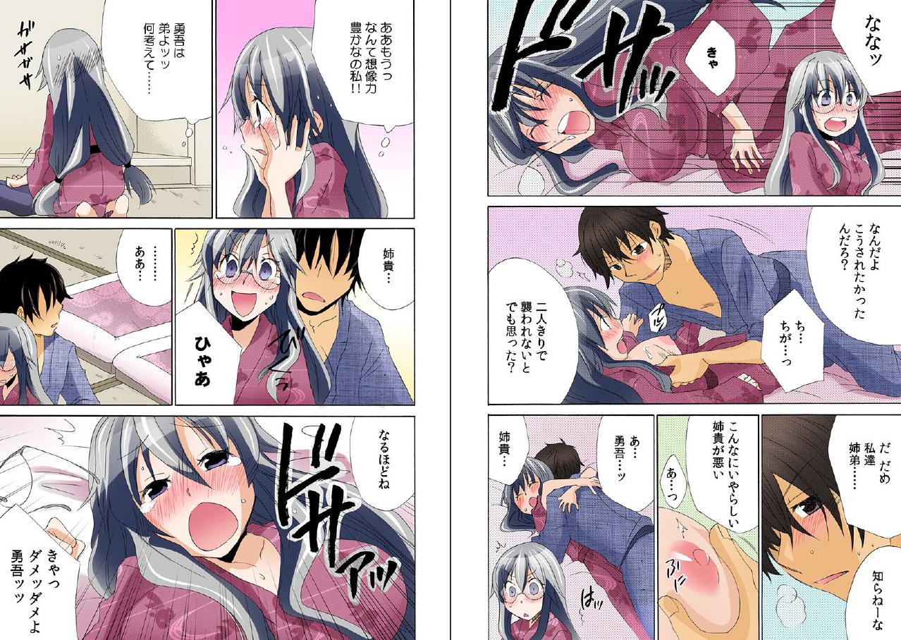 羞恥的な彼女っ!! 〜姉貴のヤラしいトコ全部見せて〜 【フルカラー】 【2】のサンプル画像1