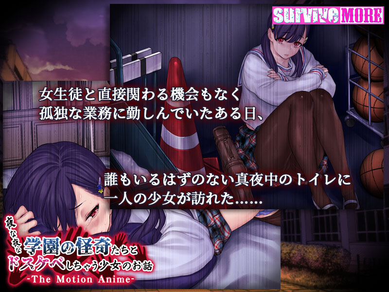 夜な夜な学園の怪奇たちとドスケベしちゃう少女のお話 The Motion Animeのサンプル画像3