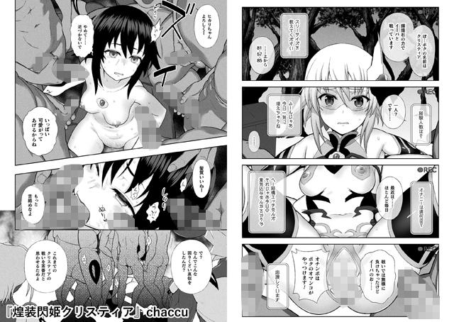 くっ殺ヒロインズVol.6のサンプル画像