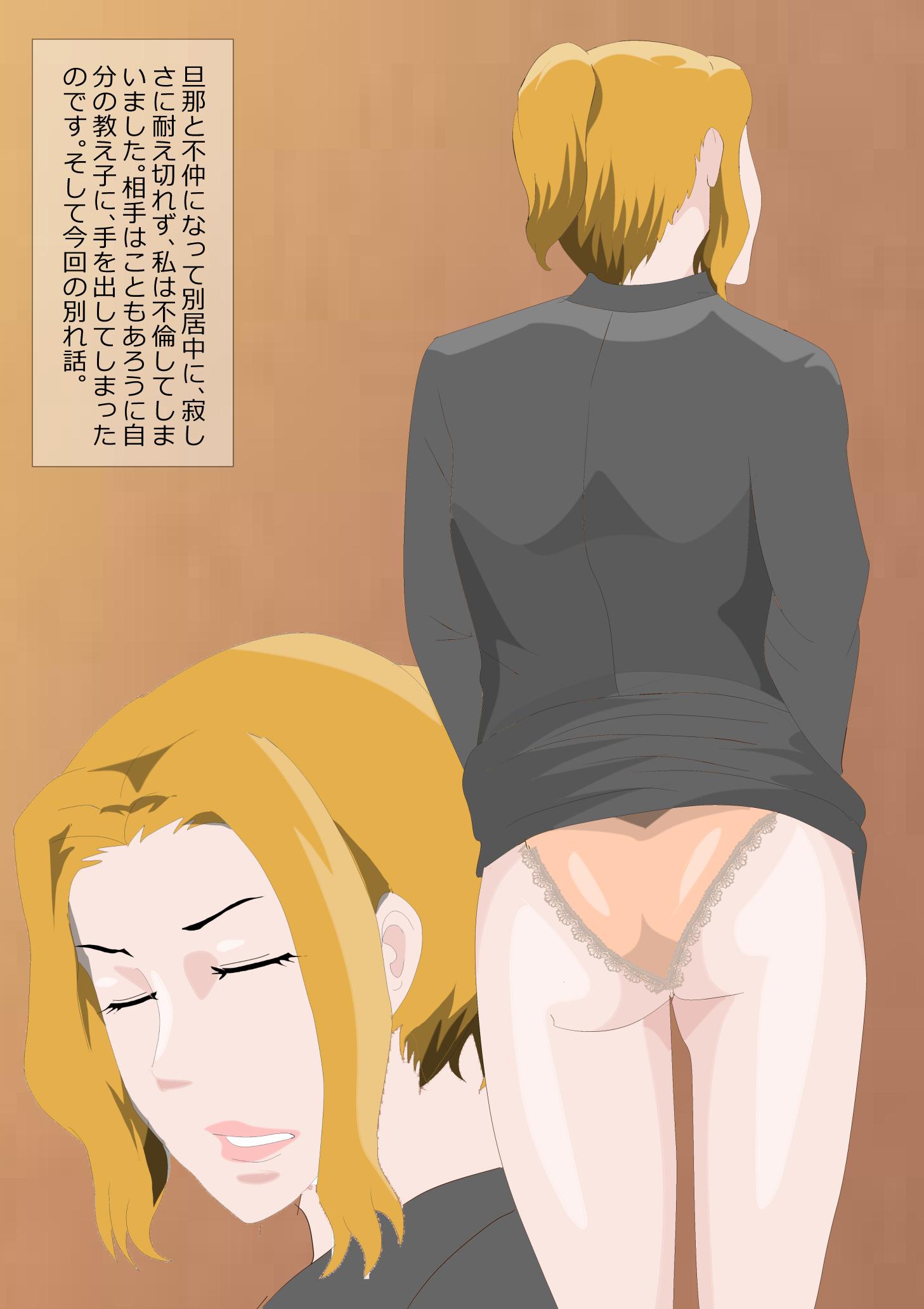 寝取られ女教師i 粘着系男子編のサンプル画像3