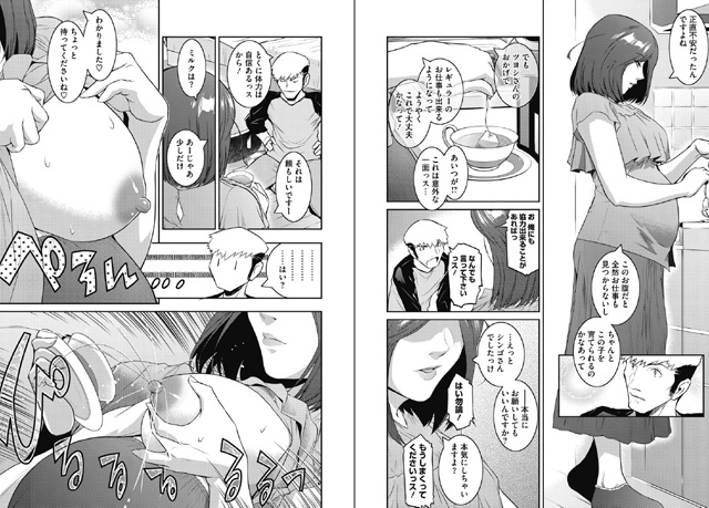 コミックホットミルク濃いめ 【Vol.024】のサンプル画像2