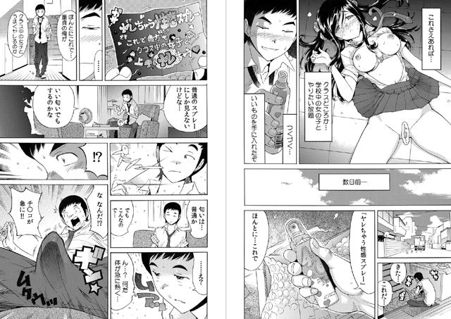 即イキ!! 性感スプレー 〜むずむずコカン噴射〜 【1】のサンプル画像1