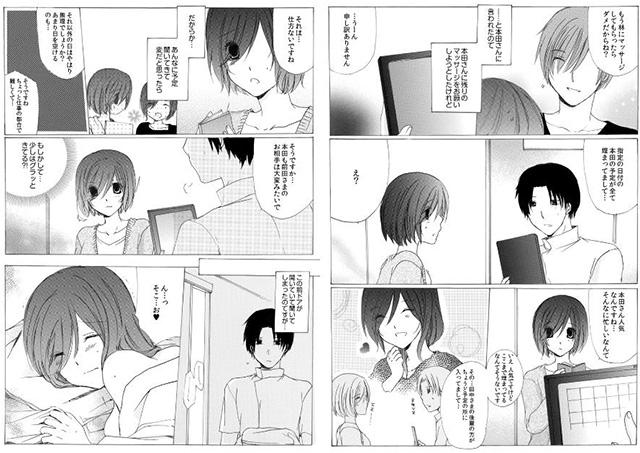 イケないマッサージ! −Hすぎる極上スパ体験!? 【16巻】のサンプル画像1