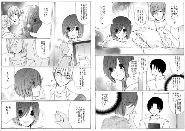 イケないマッサージ! −Hすぎる極上スパ体験!? 【16巻】のサンプル画像2
