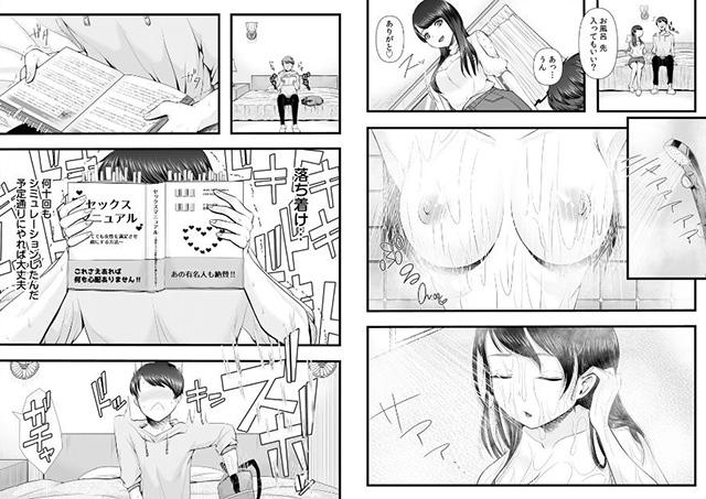 初めての寝取られマゾ化調教 【1巻】のサンプル画像1