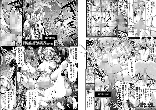 触手!エロ乳パーティー【電子書籍限定版】のサンプル画像1