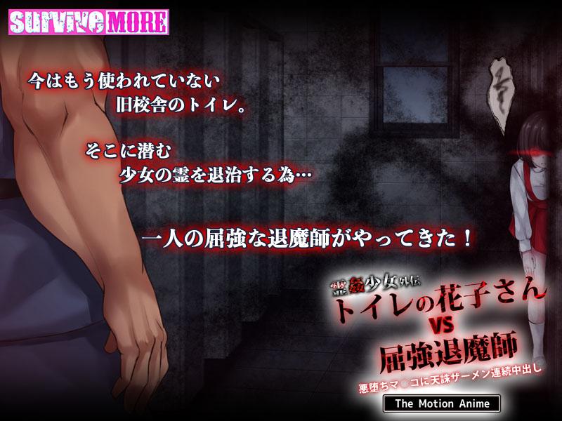 霊姦少女外伝 トイレの花子さんvs屈強退魔師 悪堕ちメス穴に天誅ザーメン連続中出し The Motion Animeのサンプル画像1