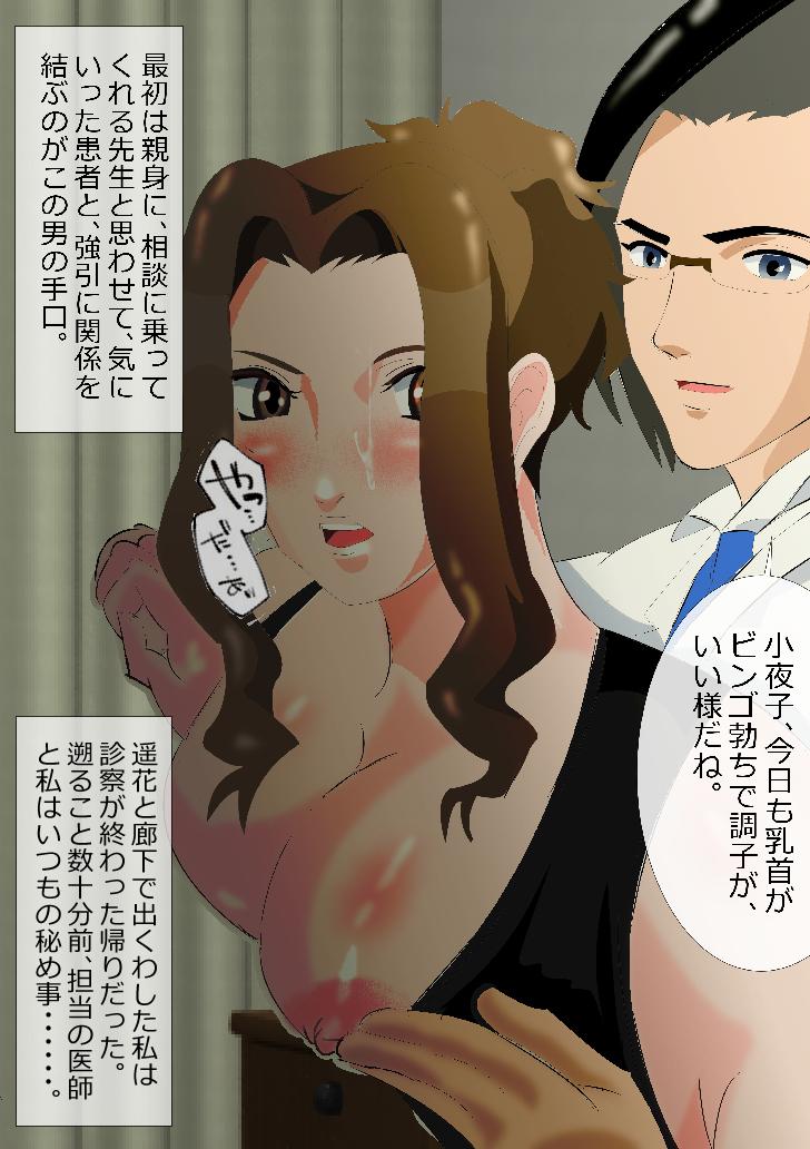 ドクターは人妻のアソコがお好きのサンプル画像3