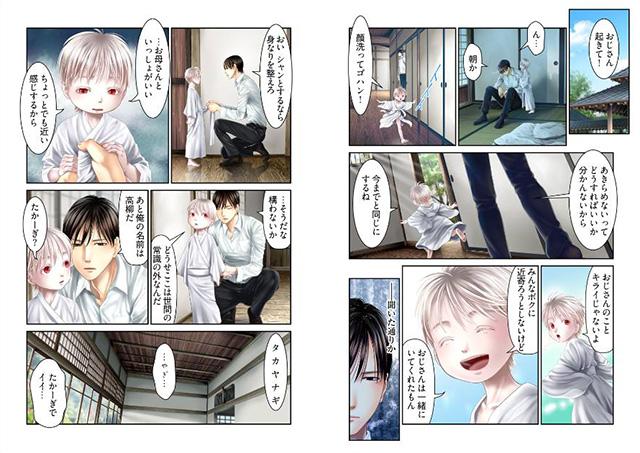 孕みの契約 〜閉ざされた白蛇の館〜 【13巻】のサンプル画像