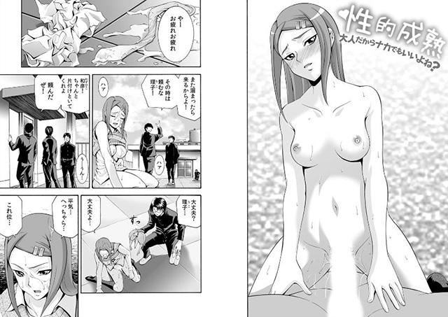 性的成熟 〜大人だからナカでもいいよね?〜 【10巻】のサンプル画像2