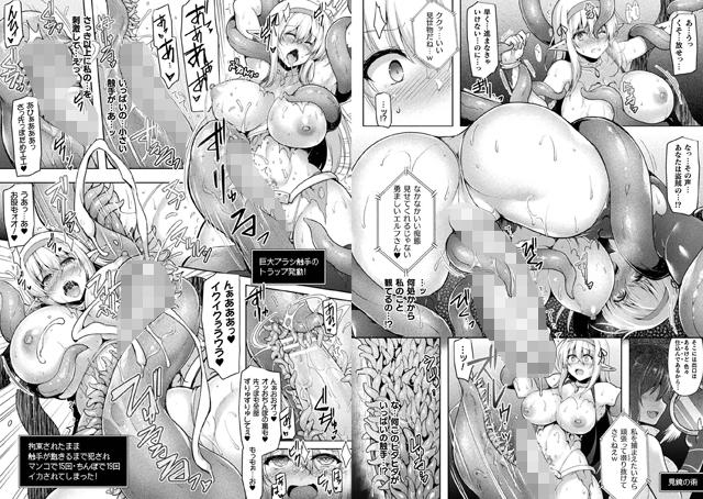 二次元コミックマガジン 絶頂快楽が止まらないエロトラップダンジョンVol.3のサンプル画像