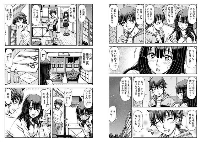 おさカノ 〜出会ったその日に奥まで熱いの注がれてるぅ…〜 【5巻】のサンプル画像