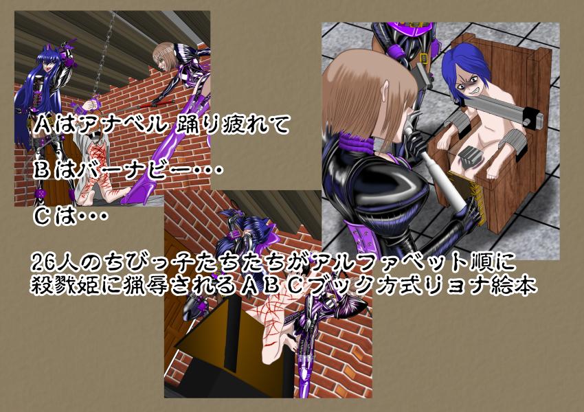地下拷問室のちびっ子たち 殺戮姫 完全版のサンプル画像1