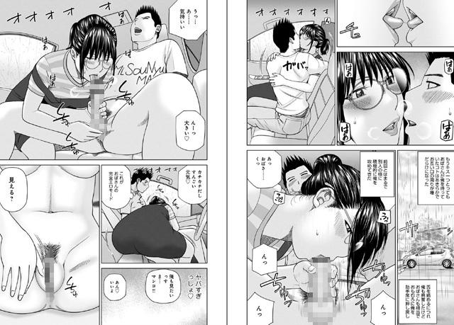 WEB版コミック激ヤバ! 【Vol.136】のサンプル画像