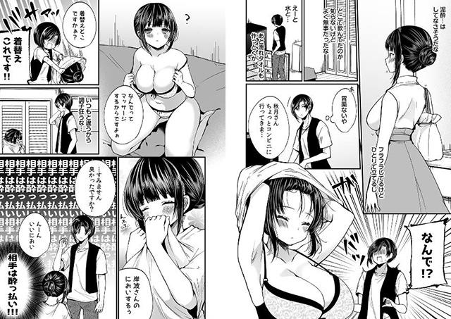 「イカされすぎて調査ムリぃ…!」潜入!噂の快感マッサージ店 【7】のサンプル画像