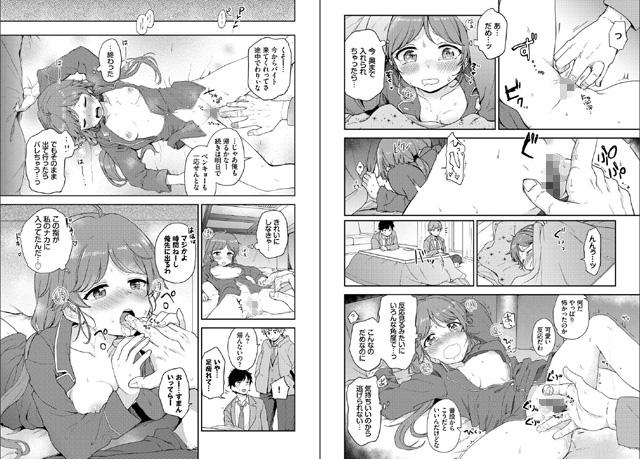イキすぎ系美少女のオナニーライフ 【VOL.3】のサンプル画像