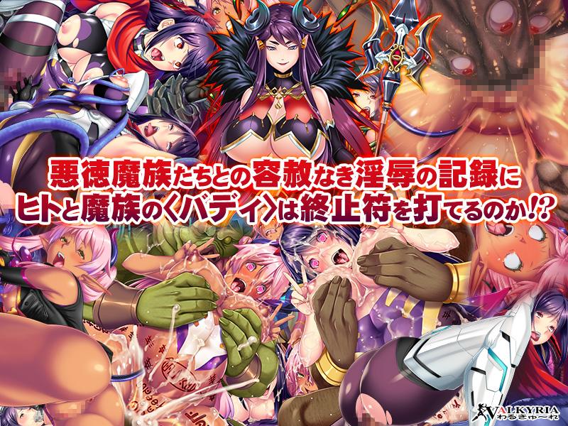 魔滅姫ミコト〜受精必至の異種姦獄〜のサンプル画像3