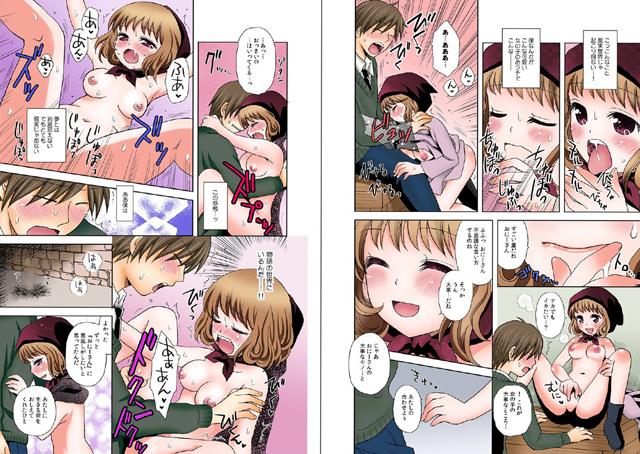 20歳から始めるウラ絵本 〜アナタの好きな姫はだれですか?〜 【フルカラー】 【1】のサンプル画像2