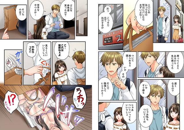 幼馴染にイかされるなんて…!同居初日に喧嘩エッチ 【31】のサンプル画像2